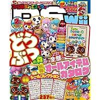 ファミ通DS+Wii (ディーエスプラスウィー) 2013年 2月号 [雑誌]