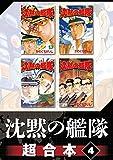 沈黙の艦隊 超合本版(4) (モーニングコミックス)