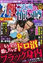 ご近所の怖い噂 159 (ほんとうに怖い童話 2020年01月号増刊)