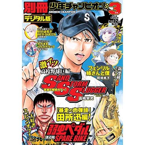 別冊少年チャンピオン2018年3月号 [雑誌]