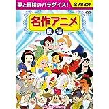 名作アニメ劇場 DVD10枚組 BCP-018