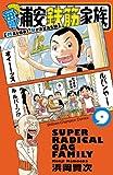 毎度!浦安鉄筋家族 9 (少年チャンピオン・コミックス)