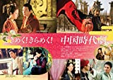 中国時代劇キラキラ・ガイド (キネマ旬報ムック) 画像