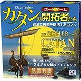 カタンの開拓者たち 航海者版 (拡張版 Die Siedler von Catan: Die Seefahrer. Erweiterung) ボードゲーム