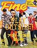 Fine (ファイン) 2013年 12月号 [雑誌]