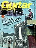 Guitar magazine (ギター・マガジン) 2017年 9月号 [雑誌]