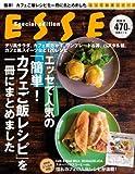 ESSEで人気の簡単! カフェご飯レシピを一冊にまとめました (別冊ESSEとっておきシリーズ) 画像