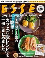 ESSEで人気の簡単! カフェご飯レシピを一冊にまとめました (別冊ESSEとっておきシリーズ)