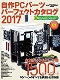 自作 PC パーツパーフェクトカタログ 2017 (インプレスムック)