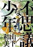 不思議な少年(1) (モーニングコミックス)