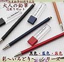 大人の鉛筆 彩 irodori シリーズ 芯削りセット 黒