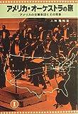アメリカ・オーケストラの旅〈1〉―アメリカの交響楽団とその背景 (1979年)