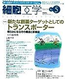 細胞工学 12年5月号 31ー5 特集:新たな創薬ターゲットとしてのトランスポーター