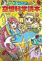 愛蔵版 ジュニア空想科学読本10