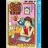 増田こうすけ劇場 ギャグマンガ日和 3 (ジャンプコミックスDIGITAL)