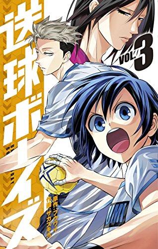 送球ボーイズ(3): 裏少年サンデーコミックス