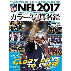 NFL2017 カラー写真名鑑 (B.B.MOOK1386)