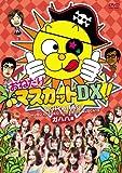 おねだりマスカットDX! Vol.1 ガハハ編 [DVD]