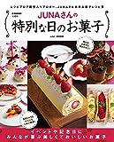 JUNAさんの特別な日のお菓子 (e-MOOK)