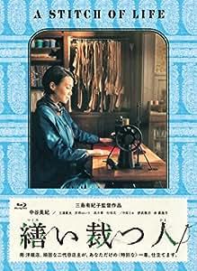 繕い裁つ人 ブルーレイ [Blu-ray]