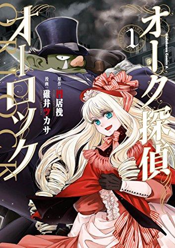 オーク探偵オーロック (1)<オーク探偵オーロック> (角川コミックス・エース)