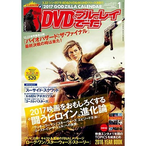 DVD&ブルーレイでーた 2017年1月号