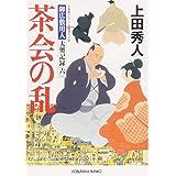 茶会の乱: 御広敷用人 大奥記録(六) (光文社時代小説文庫)