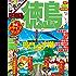 まっぷる 徳島 鳴門・祖谷渓・阿南海岸'17