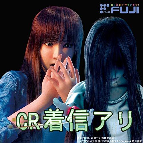 CR着信アリ オリジナルサウンドトラック