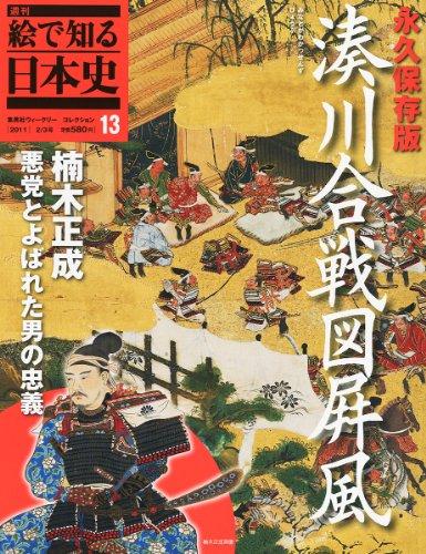 週刊 絵で知る日本史 13号 湊川合戦図屏風