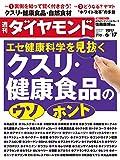 週刊ダイヤモンド 2017年 6/17 号 [雑誌] (エセ健康科学を見抜くクスリ・健康食品のウソ・ホント)