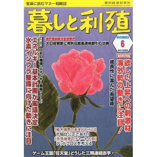 暮しと利殖 2014年 06月号 [雑誌]