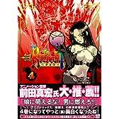 Knights 4 (電撃コミックス)