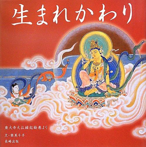 生まれかわり―東大寺大仏縁起絵巻より (やまと絵本)の詳細を見る