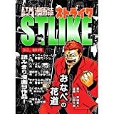 ftm漫画誌STLIKE-ストライク-