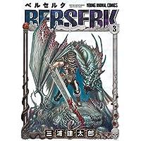 ベルセルク 3 (ヤングアニマルコミックス)