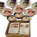 ほっとえむ 九州有名店豪華とんこつラーメン福袋 10食 (小金ちゃん4食、熊本ガーリック豚骨3食、博多味噌豚骨3食)