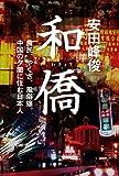 和僑 農民、やくざ、風俗嬢。中国の夕闇に住む日本人 (角川書店単行本)