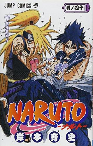 NARUTO -ナルト- 40 (ジャンプ・コミックス)