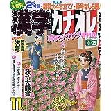 漢字カナオレ 2018年 11 月号 [雑誌]