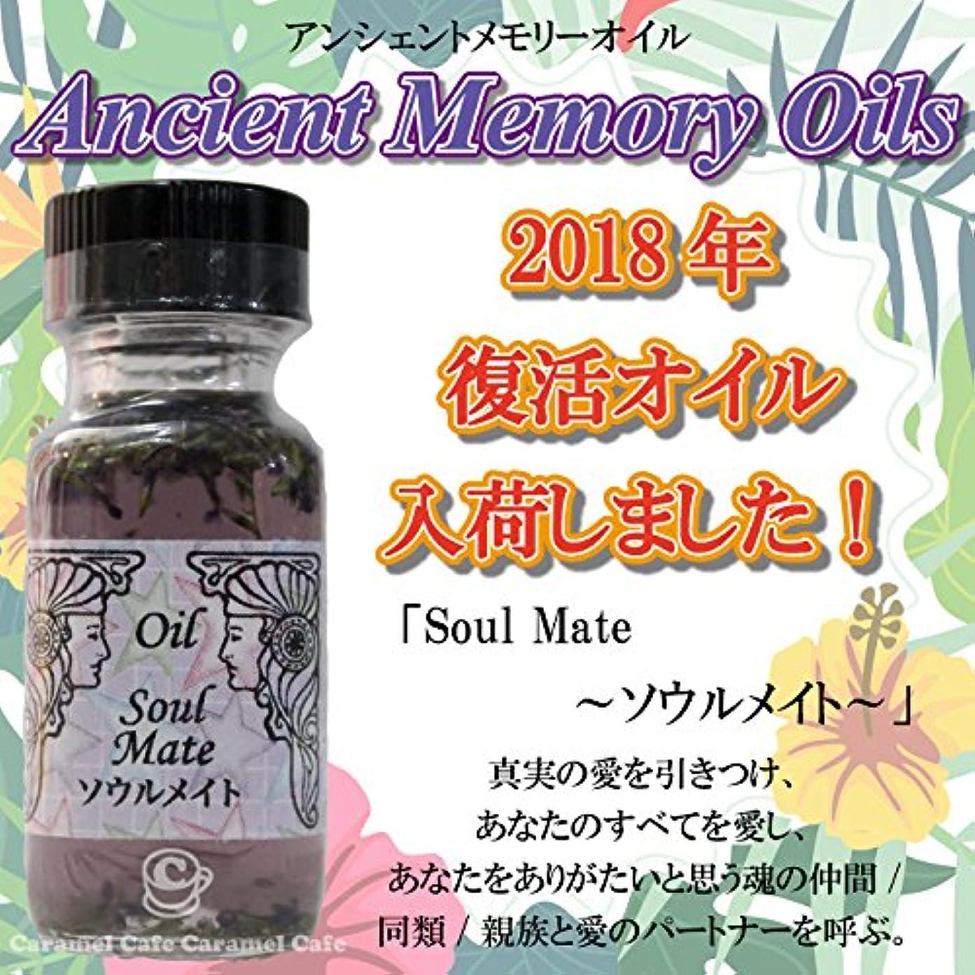 カンガルー痛み海洋のアンシェントメモリーオイル ソウルメイト 2018年復活 Soul Mate~魂の仲間