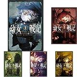 幼女戦記 ライトノベル 1-9巻セット