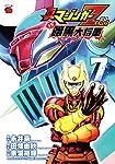 真マジンガーZERO vs暗黒大将軍 7 (チャンピオンREDコミックス)