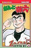 なんと孫六(81) (講談社コミックス月刊マガジン)