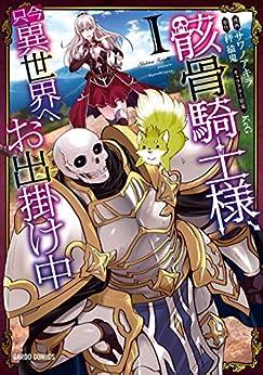 [サワノアキラ, 秤猿鬼, KeG]の骸骨騎士様、只今異世界へお出掛け中 I (ガルドコミックス)
