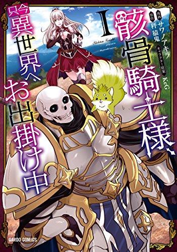 骸骨騎士様、只今異世界へお出掛け中I (ガルドコミックス)