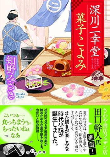 深川二幸堂 菓子こよみ (だいわ文庫 I361-1)の詳細を見る