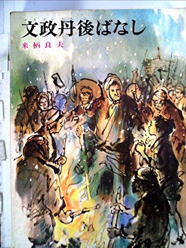 文政丹後ばなし (1973年) (少年少女創作文学)