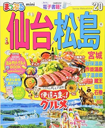 まっぷる 仙台・松島 宮城mini'20 (まっぷるマガジン)