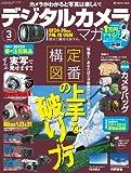 デジタルカメラマガジン 2013年3月号[雑誌] 画像